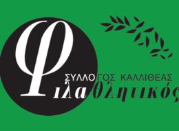Kalithea tennis – Φιλαθλητικος Συλλογος Καλλιθεας